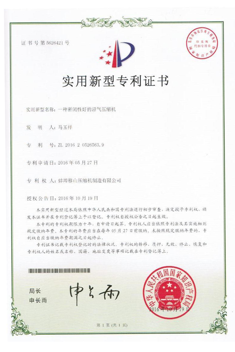 Patent certificate of a sealed biogas compressor