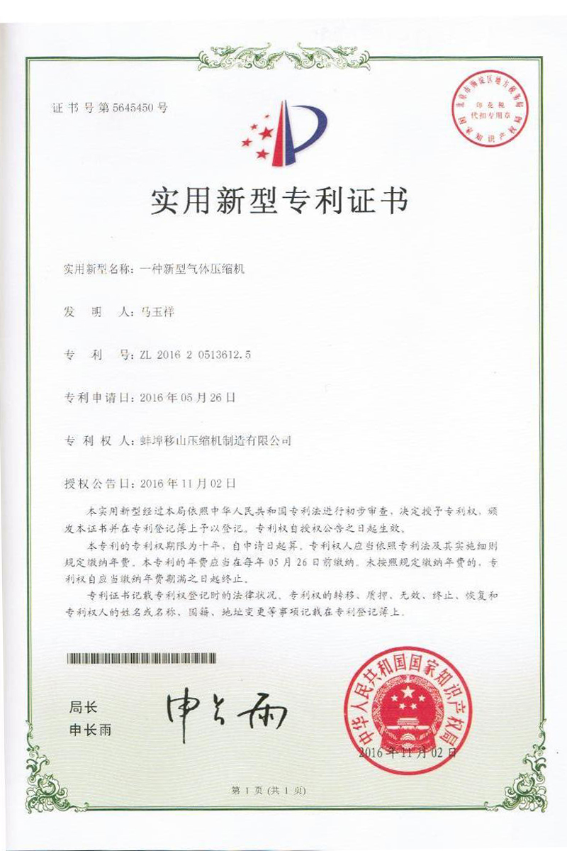 Patent certificate for a new type of gas compressor