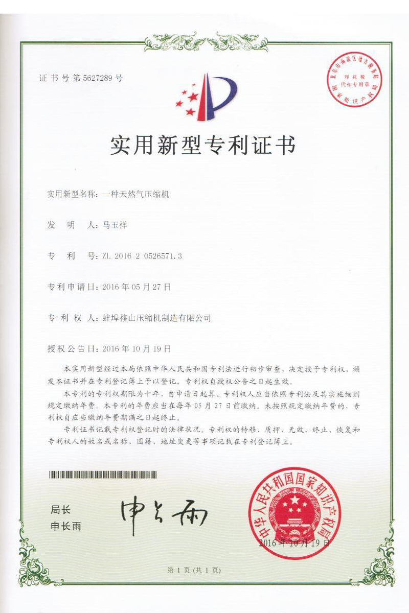 Patent certificate of natural gas compressor