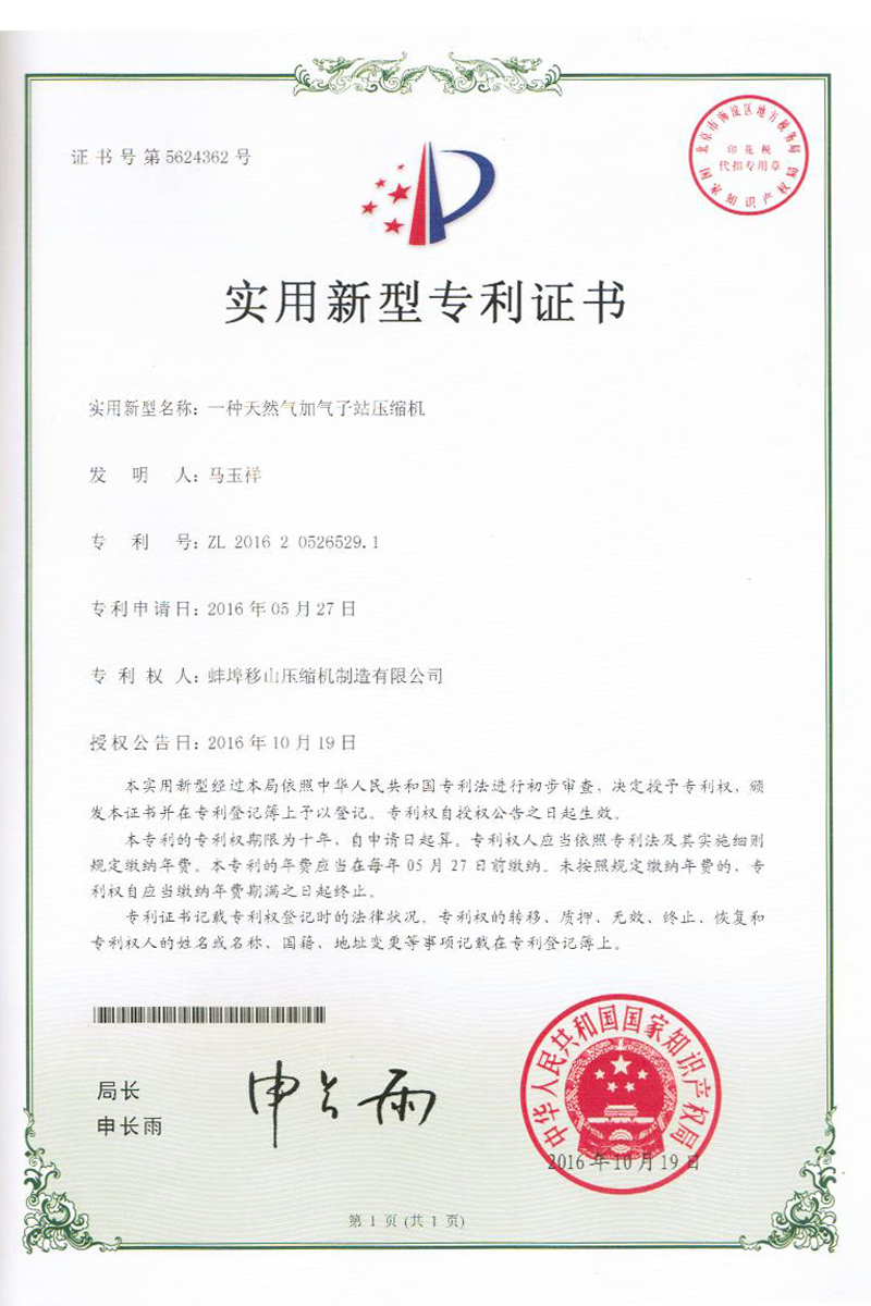 Patent certificate of compressor for natural gas filling substation