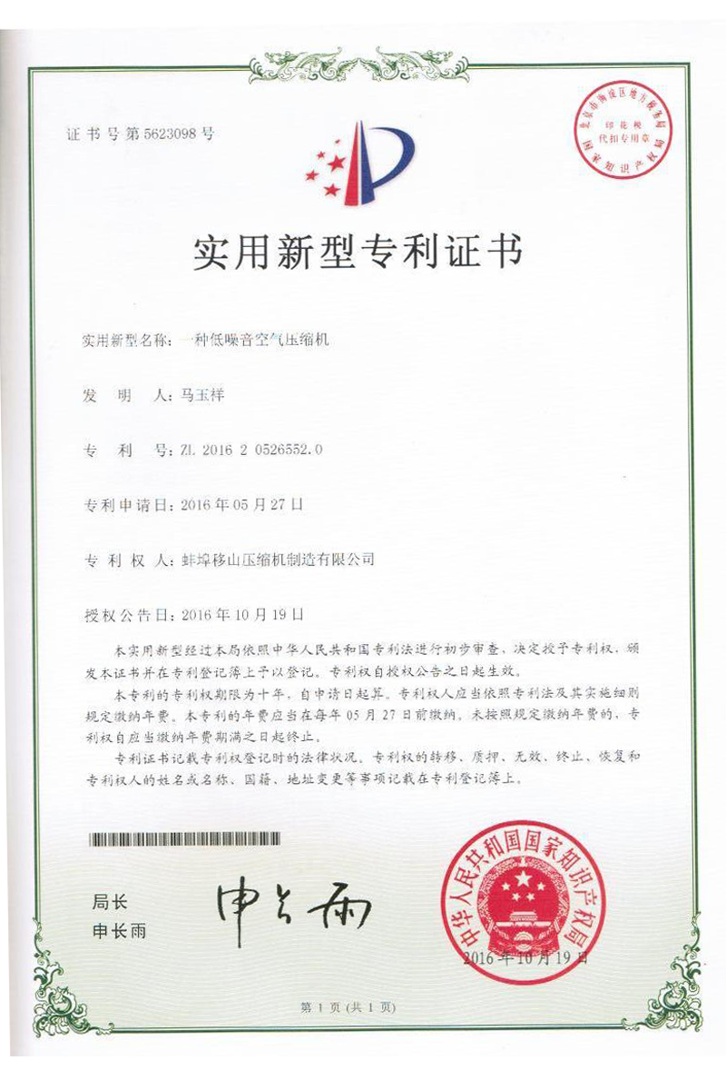 Patent certificate of low-noise air compressor